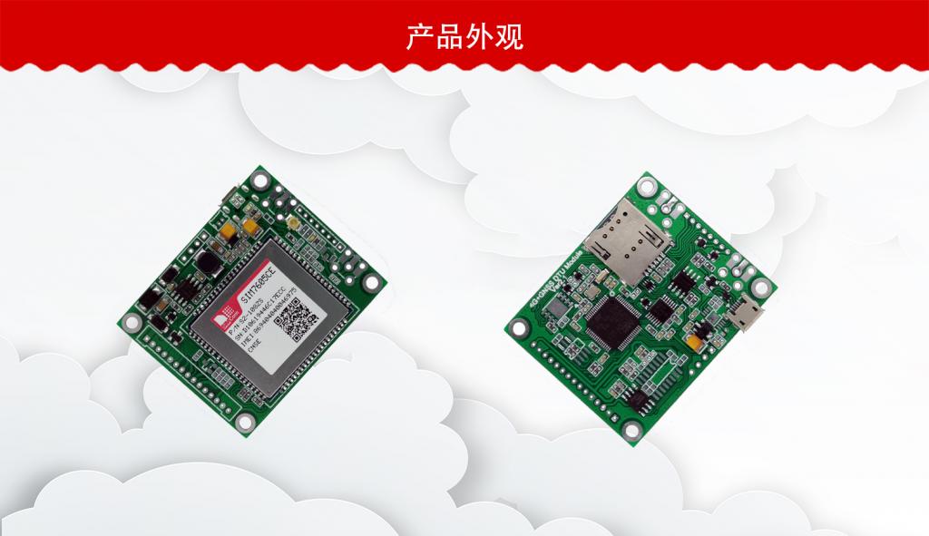 RDT-G528M-S嵌入式4G DTU模块