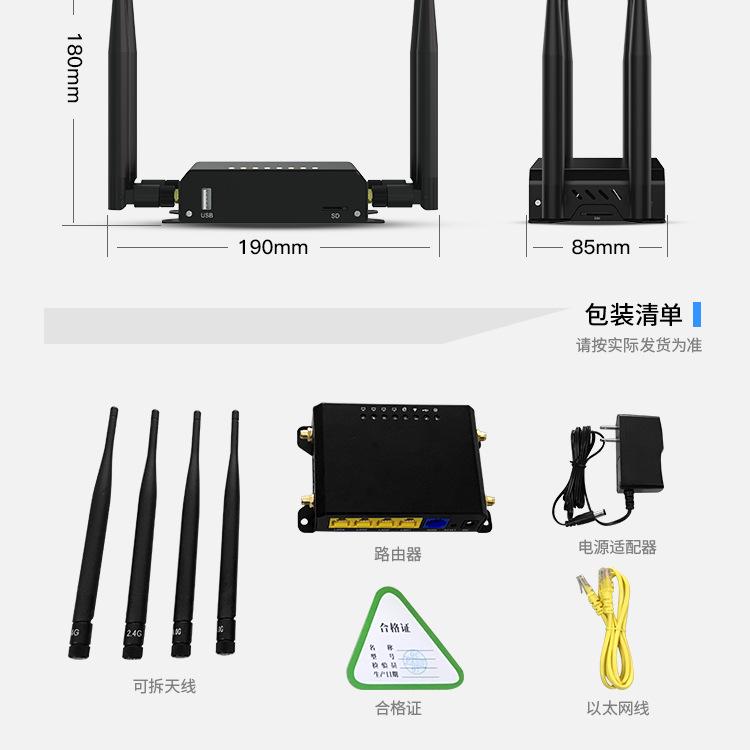 RDT-WE826-T无线4G路由器