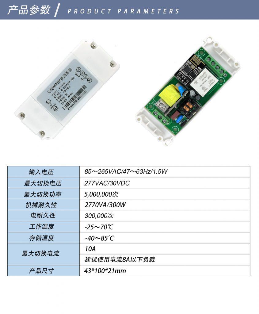 RDT-K160无线WIFI智能通断器