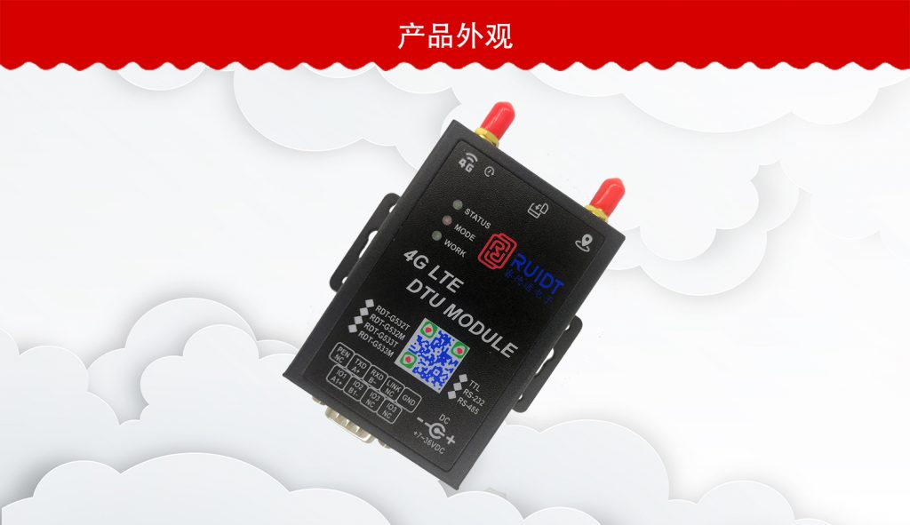 RDT-G533T无线4G DTU终端