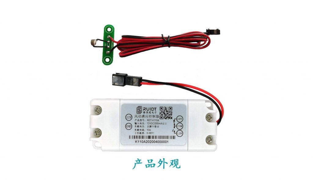 RDT-K110A风动感应控制器