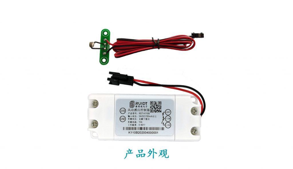 RDT-K110B风动感应控制器
