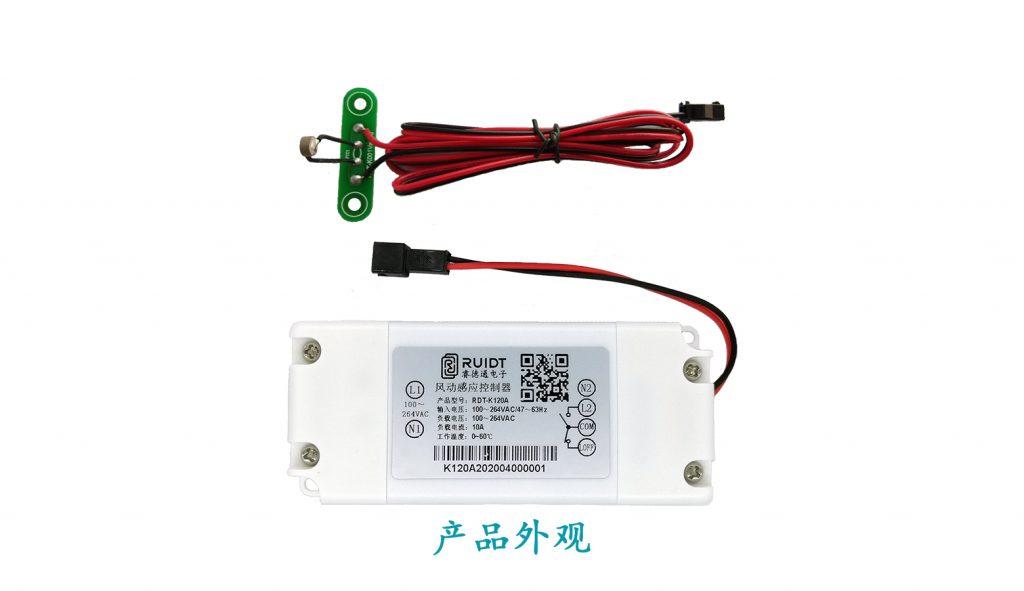 RDT-K120A风动感应控制器