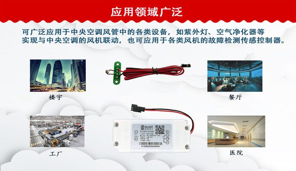 RDT-K120B风动感应控制器