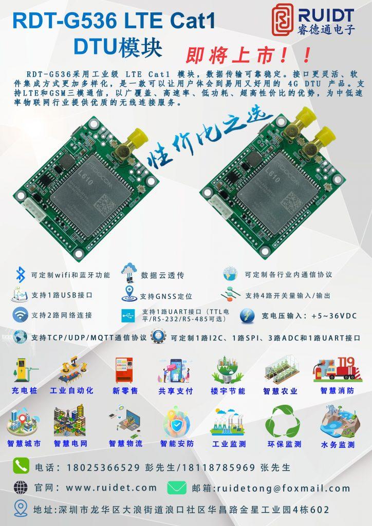 全新RDT-G536 LTE Cat1 DTU模块即将上市!!