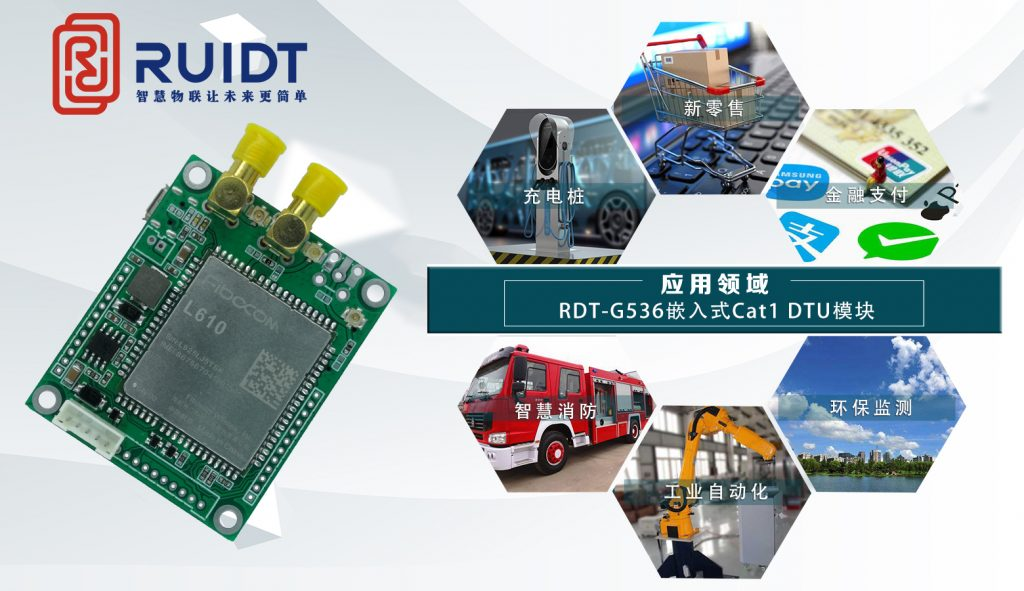 RDT-G536嵌入式Cat1 DTU模块