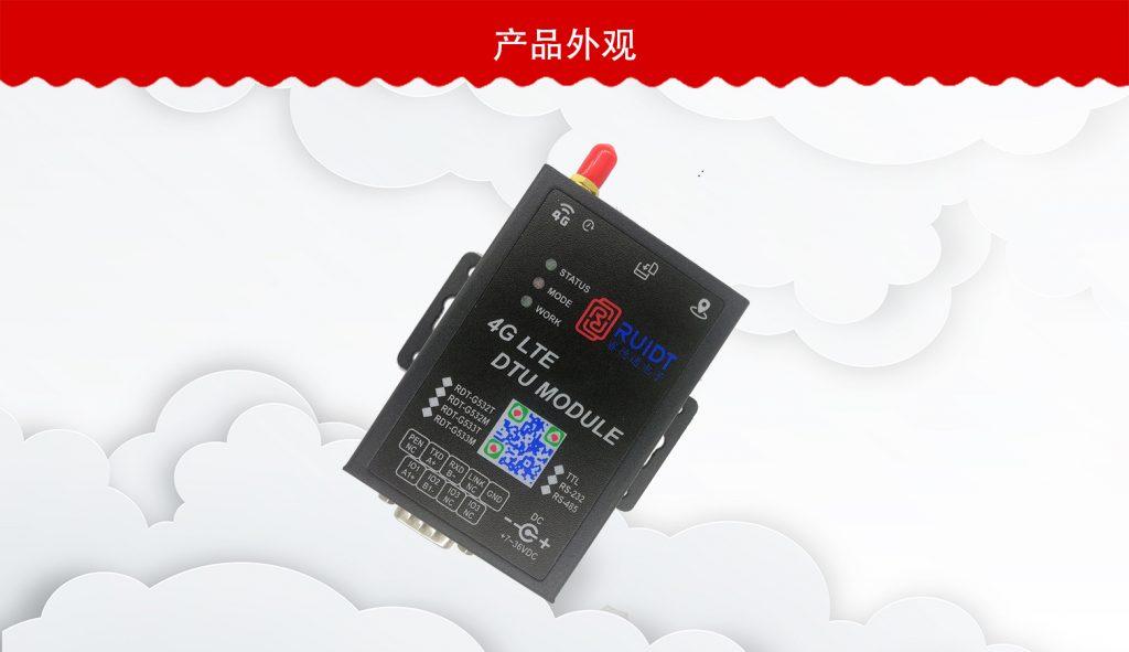 RDT-G532T无线Cat1 DTU终端