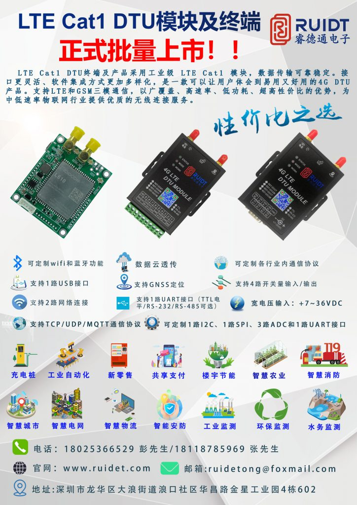 全新LTE Cat1 DTU模块及终端正式批量上市!!